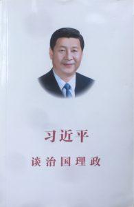 习近平——谈治国理政
